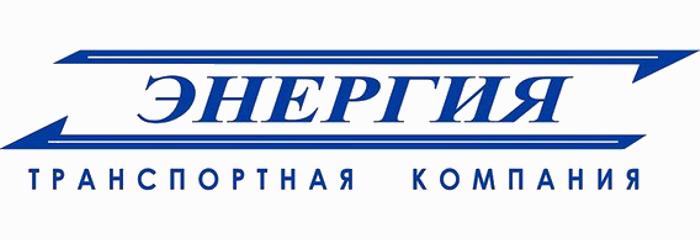 Логотип транспортной компании Энергия
