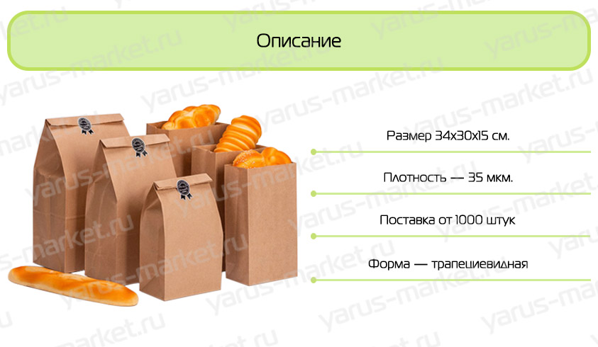Крафт-пакет, 34x30x15 см., бурый, для хранения и фасовки хлеба