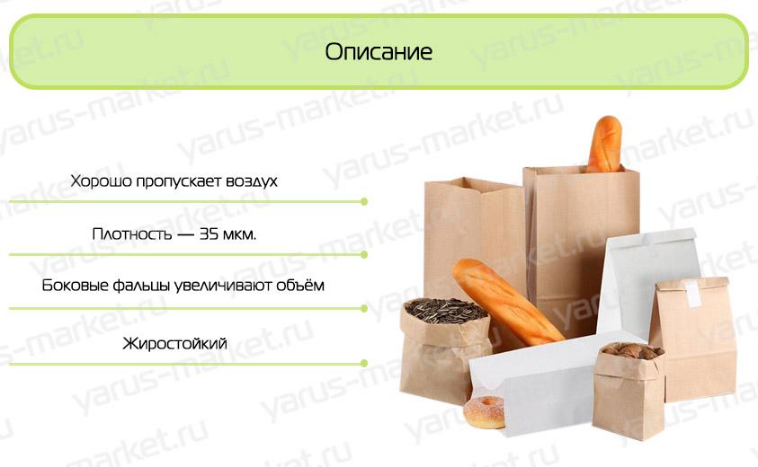 Крафт-пакет, 24х12х8 см., для упаковки хлеба, сэндвичей, пончиков