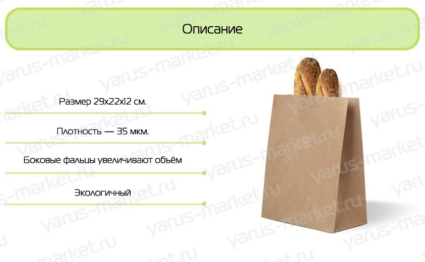 Крафт-пакет, 29х22х12 см., для упаковки хлебобулочных и кондитерских изделий