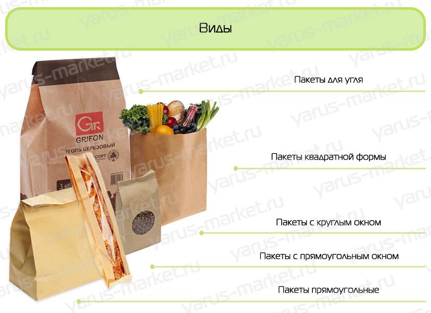Бумажные крафт пакеты инфографика