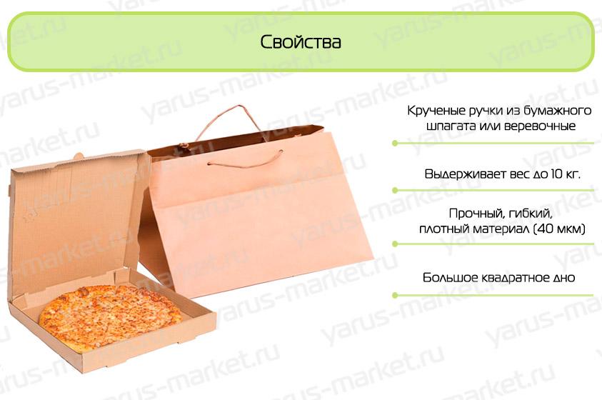 Пакет для пиццы, бурый, белый
