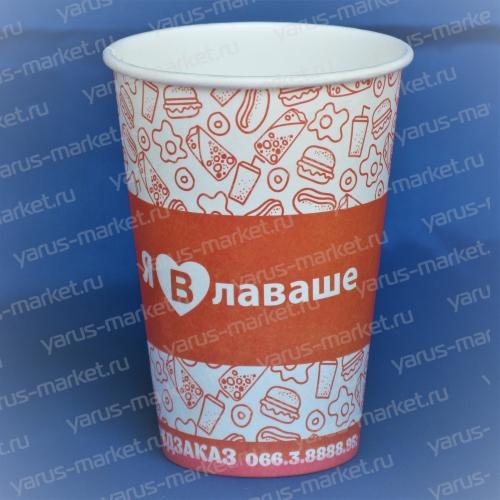 Бумажные стаканчики, 400 мл, с логотипом