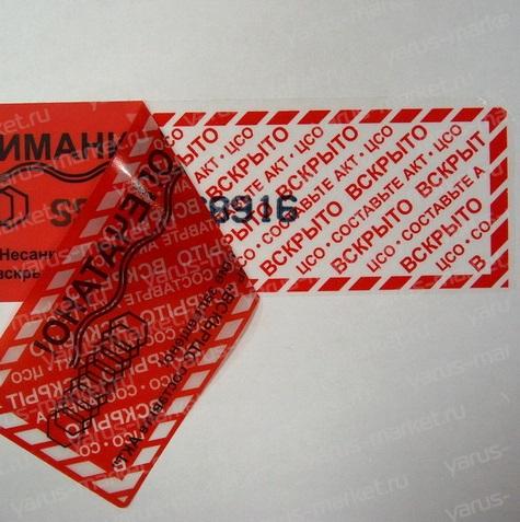 Гарантийные этикетки с защитой от вскрытия