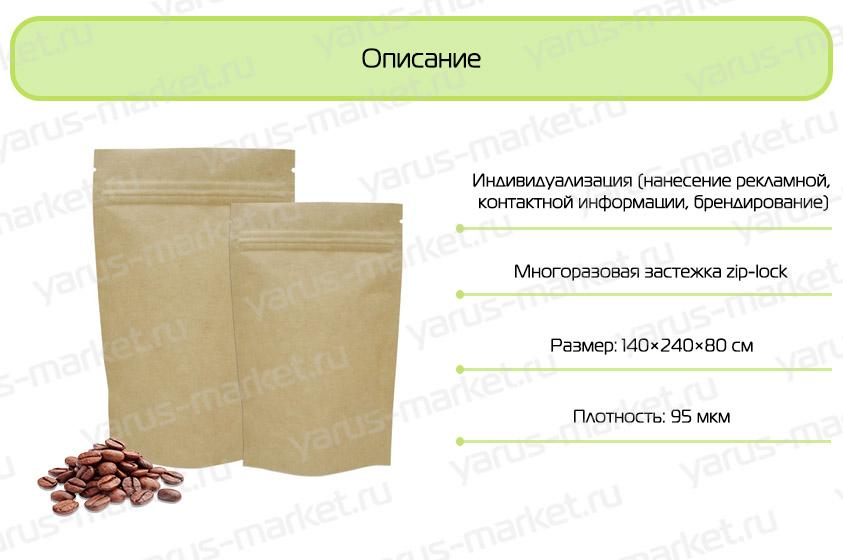 Крафт дой-пак, 140х240х80 мм., для фасовки кофейных зерен