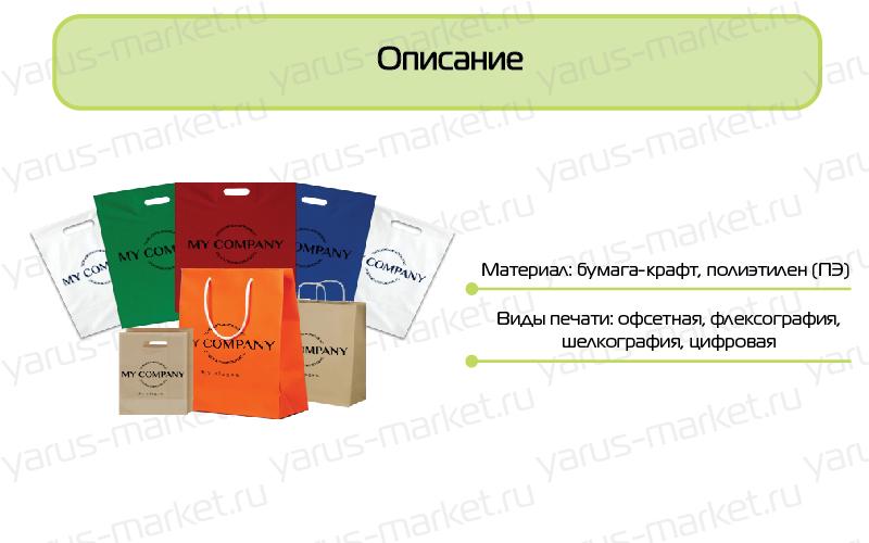 Пакеты с логотипом — изготовление (печать) на заказ