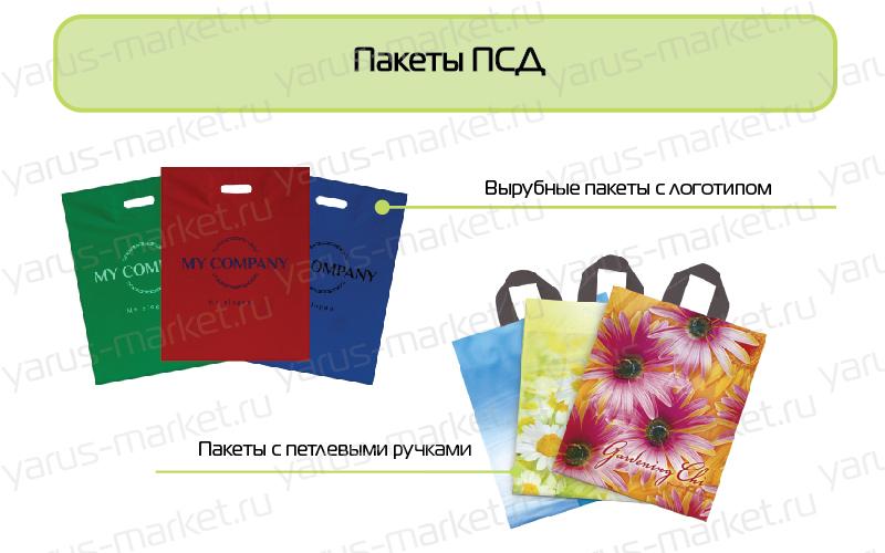 Пакеты ПСД с логотипом — упаковка полиэтиленовая