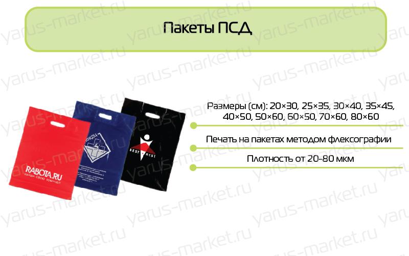 Пакеты ПСД с вырубной ручкой