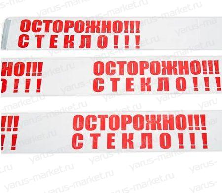 Скотч с надписью - ОСТОРОЖНО СТЕКЛО!