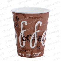 Бумажные стаканы, 180 мл., с логотипом для горячих напитков